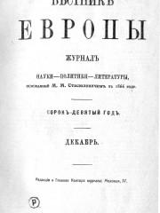 Авторы журнал вестник европы