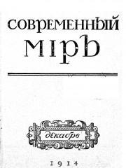журнал доктора дапертутто