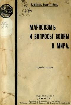 Майский В., Энзис, Velox. Марксизмъ и вопросы войны и мира