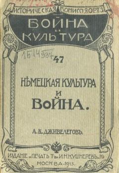 Дживелеговъ А.К. Нѣмецкая культура и война