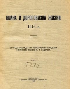 Федоровъ М.П. Война и дороговизна жизни