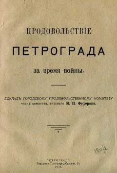 Федоровъ М.П. Продовольствiе Петрограда