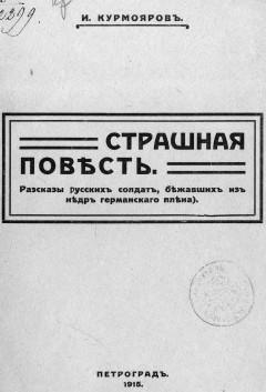Курмояров И. Страшная повѣсть